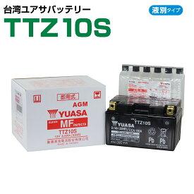台湾ユアサ TTZ10S 液別  YTZ10S GTZ10S FTZ10S STZ10S 互換  1年保証 密閉型 MFバッテリー メンテナンスフリー バイク バッテリー オートバイ GSYUASA 日本電池 古河電池 新神戸電機 HITACHI バイクパーツセンター