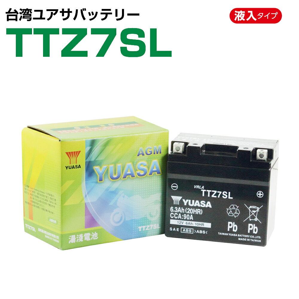 台湾ユアサ TTZ7SL 液入り充電済  STZ7S YTZ7S YTZ6 GT5-3 GT6B-3 FTZ7S FTZ5L-BS 互換  1年保証 密閉型 MFバッテリー メンテナンスフリー バイク バッテリー オートバイ GSYUASA 日本電池 古河電池 新神戸電機 HITACHI バイクパーツセンター