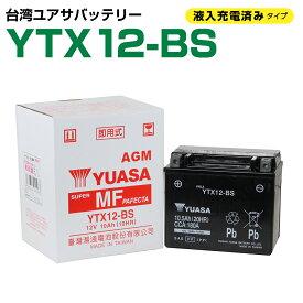 台湾ユアサ YTX12-BS 液入り充電済  GTX12-BS FTX12-BS KTX12-BS STX12-BS 12BS 互換  1年保証 密閉型 MFバッテリー メンテナンスフリー バイク バッテリー オートバイ GSYUASA 日本電池 古河電池 新神戸電機 HITACHI バイクパーツセンター