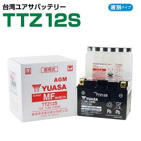 台湾ユアサ TTZ12S 液別  YTZ12S FTZ12S 互換  1年保証 密閉型 MFバッテリー メンテナンスフリー バイク バッテリー オートバイ GSYUASA 日本電池 古河電池 新神戸電機 HITACHI バイクパーツセンター