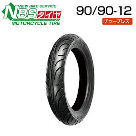 NBS 90/90-12 バイク  オートバイ  タイヤ  高品質  バイクパーツセンター