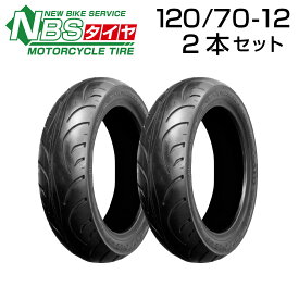 NBS 120/70-12 56J T/L 2本セット バイク  オートバイ  タイヤ  高品質