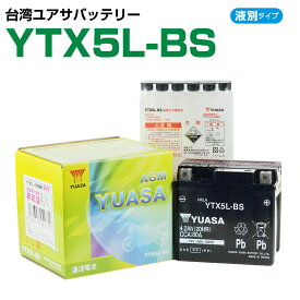 台湾ユアサ YTX5L-BS 10個セット 液別  GTX5L-BS FTX5L-BS KTX5L-BS DTX5L-BS 互換  1年保証 密閉型 MFバッテリー メンテナンスフリー バイク バッテリー オートバイ GSYUASA 日本電池 古河電池 新神戸電機 HITACHI ユアサ バイクパーツセンター
