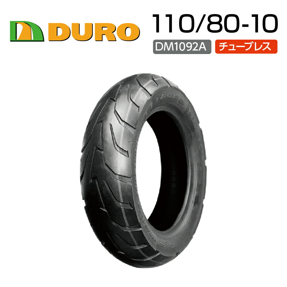 DURO 110/80-10 DM1092A  バイク  オートバイ  タイヤ  高品質  ダンロップ  OEM  デューロ  バイクパーツセンター