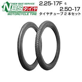 NBS 2.25-17F&2.50-17 T/T&タイヤチューブ2本セット バイク  オートバイ  タイヤ  チューブ  高品質