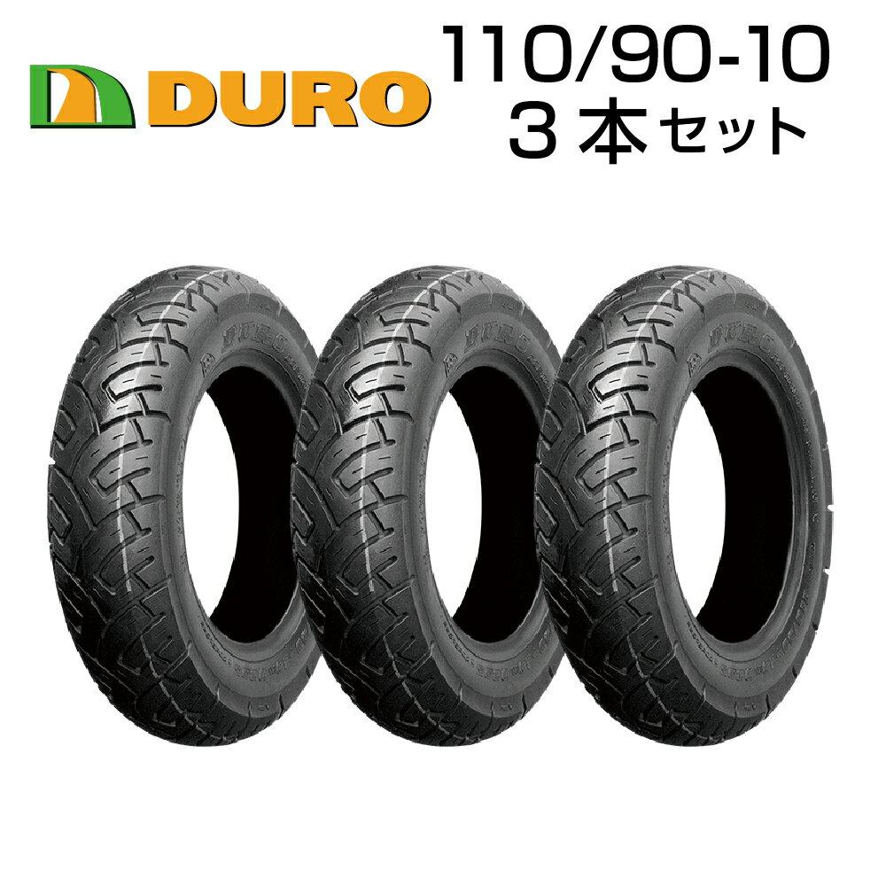 DURO 110/90-10 3本セット  HF295  バイク  オートバイ  タイヤ  高品質  ダンロップ  OEM  デューロ  バイクパーツセンター