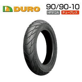 DURO 90/90-10 HF912A  バイク  オートバイ  タイヤ  高品質  ダンロップ  OEM  デューロ  バイクパーツセンター