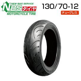 NBS 130/70-12 バイク  オートバイ  タイヤ  高品質  台湾製  バイクパーツセンター