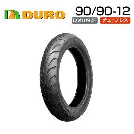 DURO 90/90-12 DM1092F  バイク  オートバイ  タイヤ  高品質  ダンロップ  OEM  デューロ  バイクパーツセンター