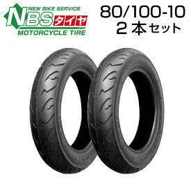 NBS 80/100-10 2本セット   バイク  オートバイ  タイヤ  高品質  バイクパーツセンター