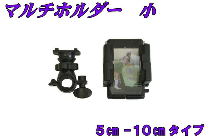 マルチホルダー 5cm〜10.5cmタイプ【携帯、スマホ、小型ナビの固定に】 バイクパーツセンター