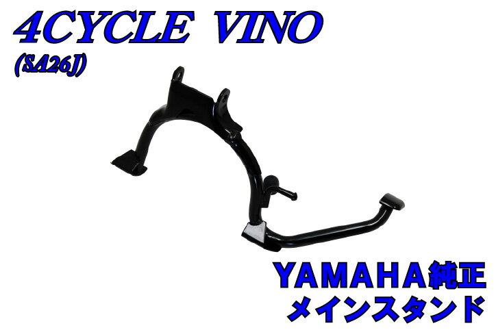 【ヤマハ純正】ビーノ【SA26J/SA37J】メインスタンド【外装】【4サイクル】【4ST】【4st】【VINO】【Vino】【vino】 バイクパーツセンター