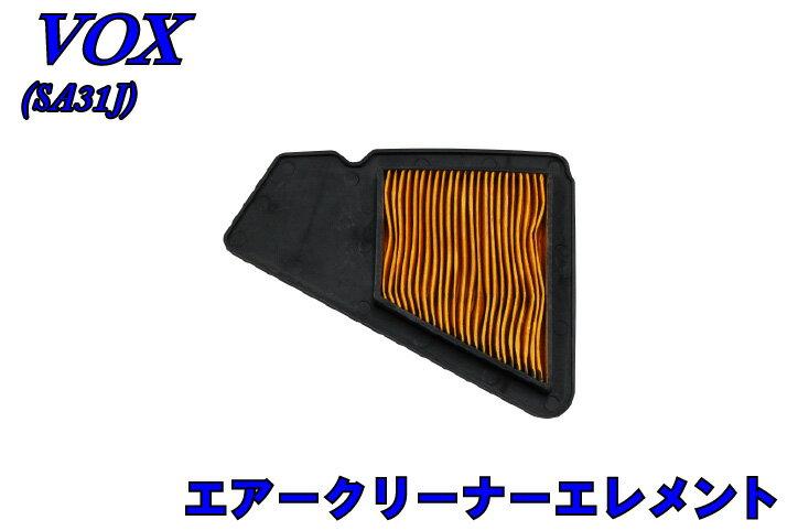 ヤマハ ギア UA06J VOX SA31J 4スト エアクリーナーエレメント【エアクリ】 バイクパーツセンター