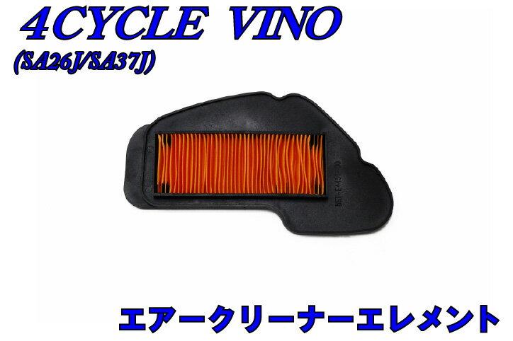 ヤマハ 4ストビーノ エアクリーナーエレメント【SA26J/SA37J】【VINO】【エアクリ】【4st】 バイクパーツセンター