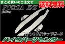 ホンダ フォルツァ【MF08】ステンレス ステップボード【フレアパターン】 バイクパーツセンター