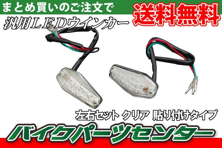 汎用 LEDウインカーAssy 左右セット クリアレンズ 貼り付けタイプ バイクパーツセンター