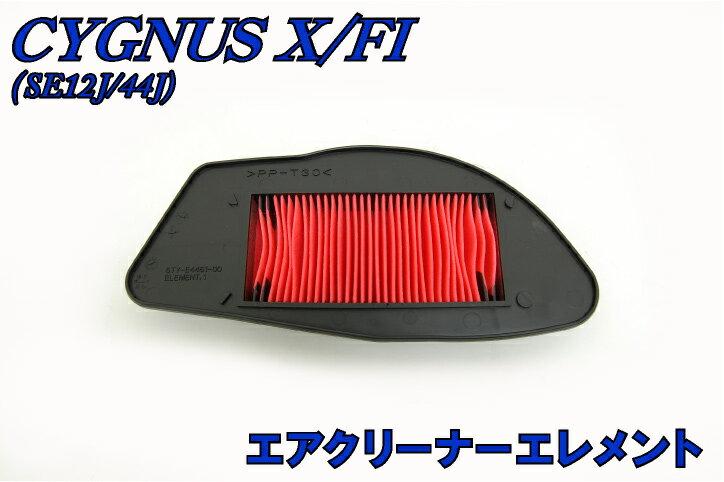 【ヤマハ純正】シグナスX【SE12J/SE44J】エアクリーナーエレメント【エアクリ】 バイクパーツセンター