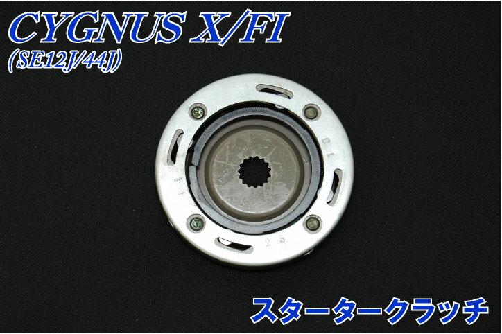 【ヤマハ純正】シグナスX【SE12J/SE44J】スタータークラッチ バイクパーツセンター