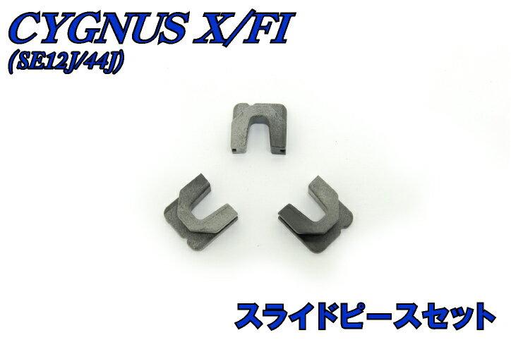 【ヤマハ純正】シグナスX【SE12J/SE44J】スライドピースセット バイクパーツセンター