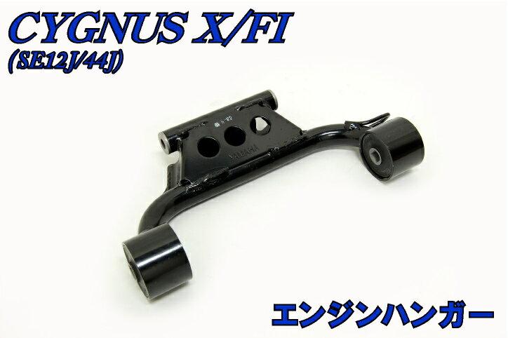 【ヤマハ純正】シグナスX【SE12J/SE44J】エンジンハンガー バイクパーツセンター