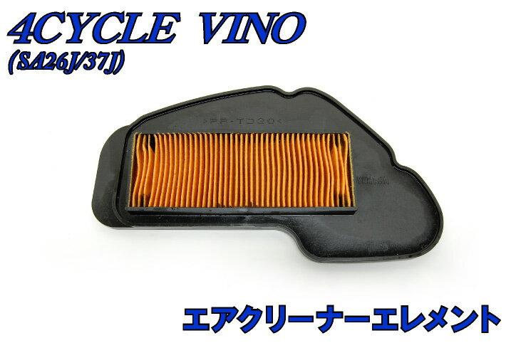 【ヤマハ純正】ビーノ【SA26J/SA37J】エアクリーナーエレメント【外装】【4サイクル】【4ST】【4st】【VINO】【Vino】【vino】 バイクパーツセンター