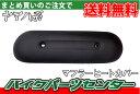 ヤマハ ジョグ マフラープロテクター カバー JOG【5KN】【SA01/04/08/11/12/26/37】 バイクパーツセンター