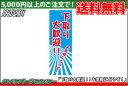 のぼり旗(幟/ノボリ) 販促旗L <下取り大歓迎!!お気軽にどうぞ!> バイクパーツセンター