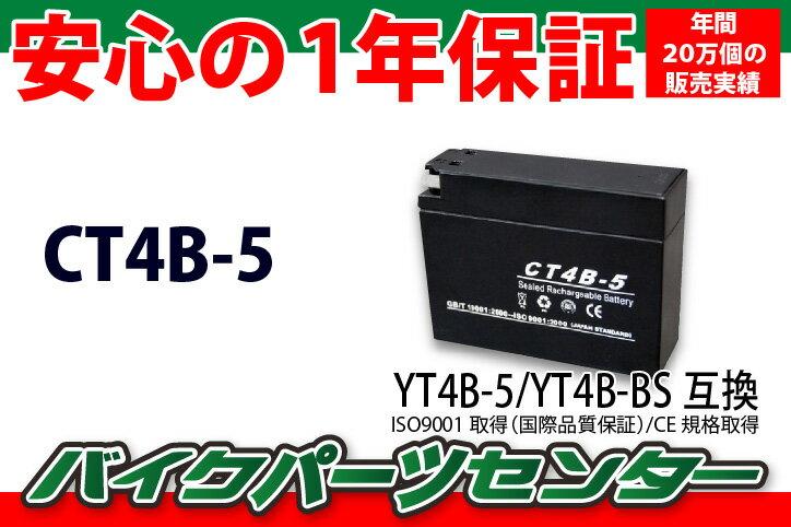NBS【CT4B-5】【液入り】【1年保証】密閉型 MFバッテリー メンテナンスフリー バイク用 オートバイ GSYUASA 日本電池 古河電池 新神戸電機 HITACHI バイクパーツセンター
