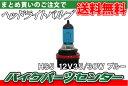 ヘッドライトバルブ HS5互換 12V35/30W ブルーレンズ スーパーホワイト PCX125 リード110 スーパーカブ110 バイクパーツセンター