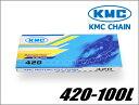 【KMC】バイク用チェーン 420-100L【ドライブチェーン】【ノンシール】【クリップ式】【Chain】【100リンク】 バイクパーツセンター