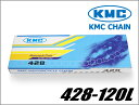 【KMC】バイク用チェーン 428-120L【ドライブチェーン】【ノンシール】【クリップ式】【Chain】【120リンク】 バイクパーツセンター