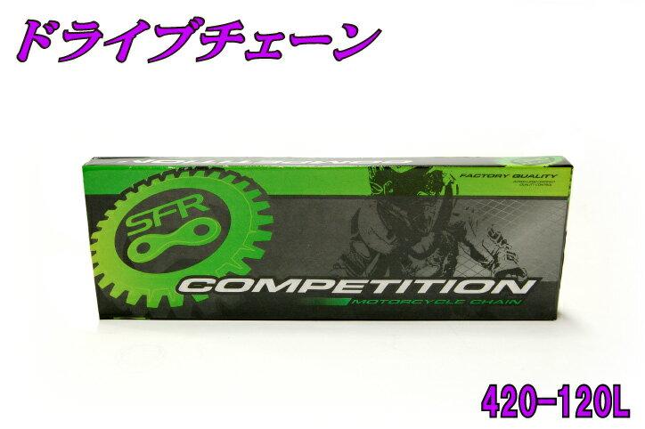 バイク用チェーン 420-120L【ドライブチェーン】【ノンシール】【クリップ式】【Chain】【120リンク】 バイクパーツセンター
