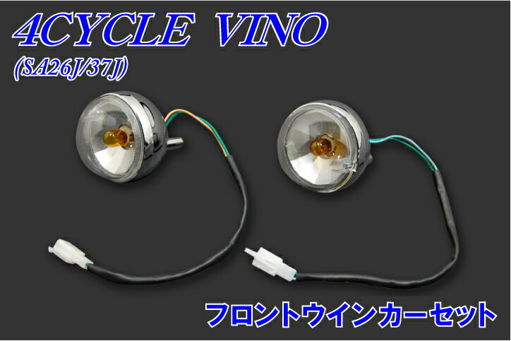 4サイクルビーノ【SA26/SA37J】フロントウインカーセット バイクパーツセンター