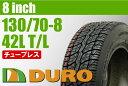 【DURO】130/70-8【バイク】【オートバイ】【タイヤ】【高品質】【ダンロップ】【OEM】【デューロ】 バイクパーツセンター