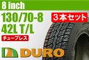 【DURO】130/70-8【3本セット】【バイク】【オートバイ】【タイヤ】【高品質】【ダンロップ】【OEM】【デューロ】 バイクパーツセンター
