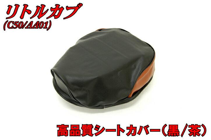 ホンダ リトルカブ【AA01】SH-024V シートカバー【高品質タイプ】【補修 張替え用】 バイクパーツセンター