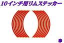 10インチ用リムステッカー 赤【レッド】【タイヤ】【ホイール】【ライン ステッカー】 バイクパーツセンター