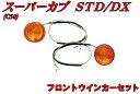 ホンダ スーパーカブ【C50/STD/DX】フロントウインカーAssy 2個セット オレンジ【ウィンカー】 バイクパーツセンター