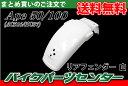 エイプ50/100【AC16/HC07】リアフェンダー 白【ホワイト】 バイクパーツセンター