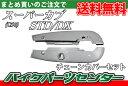 ホンダ スーパーカブ【C50/STD/DX】チェーンカバーセット バイクパーツセンター
