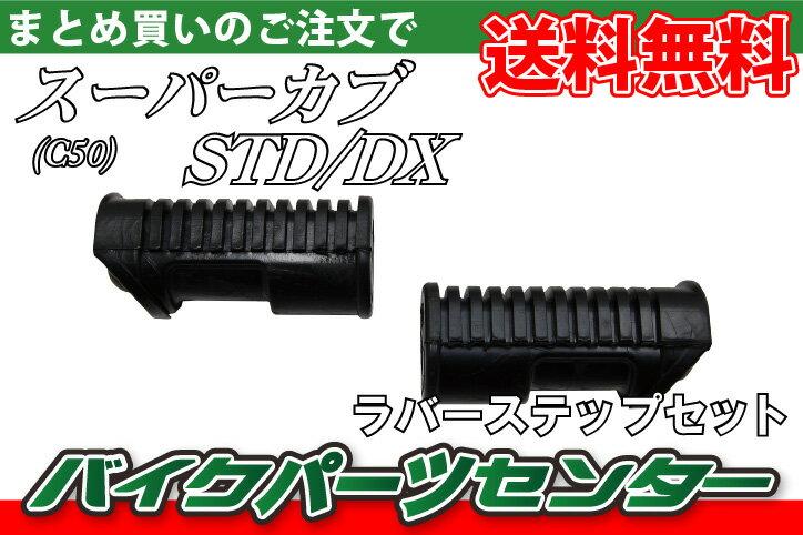 ホンダ スーパーカブ【C50/STD/DX】ラバーステップセット バイクパーツセンター
