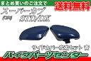 ホンダ スーパーカブ【C50/STD/DX】サイドカバー 左右セット 青【ブルー】 バイクパーツセンター