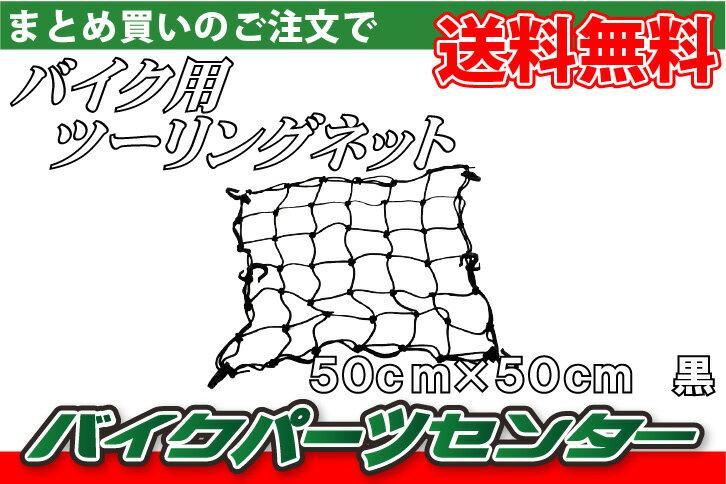 バイク用 ツーリングネット【500X500mm】 バイクパーツセンター