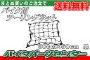 バイク用 ツーリングネット【500×500mm】 バイクパーツセンター