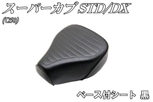 ホンダ スーパーカブ【C50/STD/DX】シートAssy 黒【ブラック】【ベース付シート】【本体】【外装】【補修】 バイクパーツセンター
