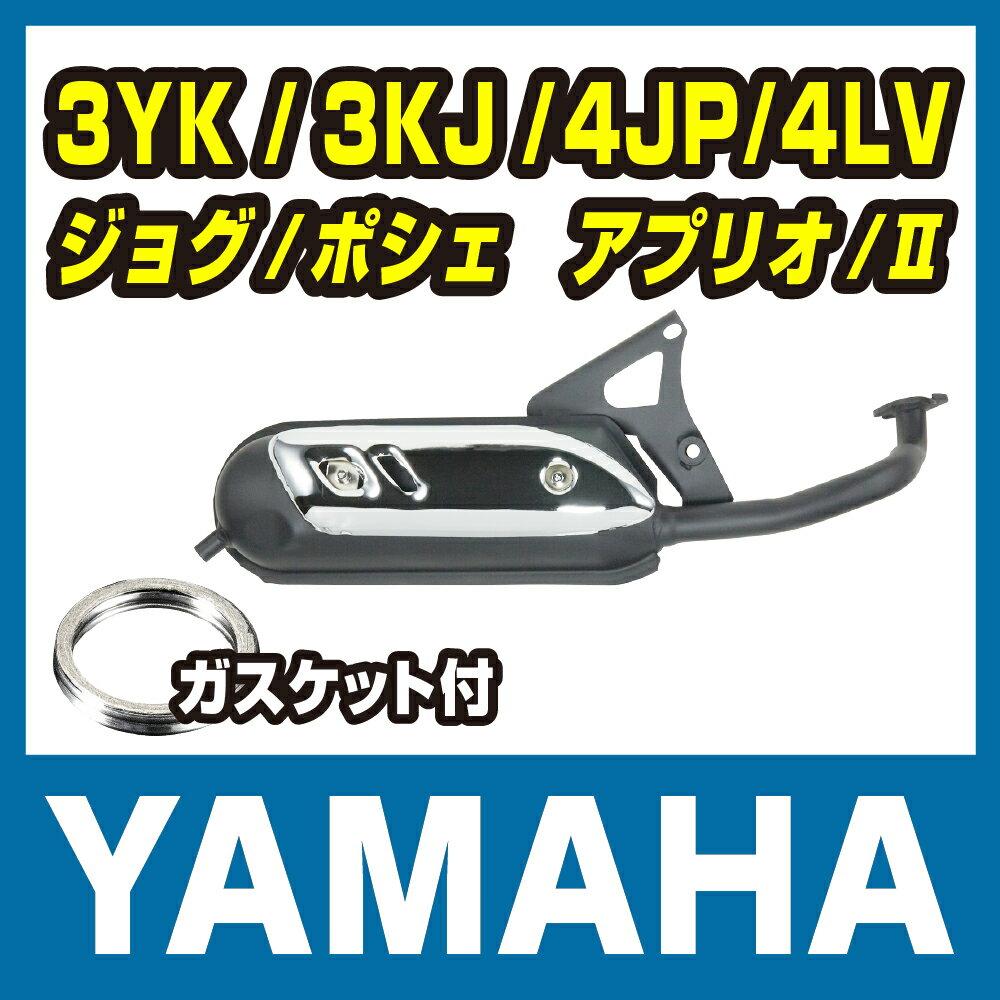 ヤマハ ジョグ 3KJ 排ガス規制前対応マフラー タイプS ガスケット付 ジョグ等【JOG】バイクパーツセンター