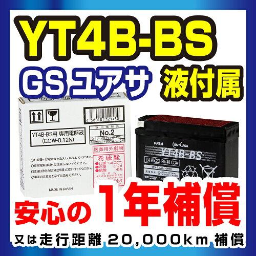 【保証付】◆高品質GSユアサバッテリーYT4B-BS◆YUASA【ライブDioZX】【互換:FTR4A-BS】『バイクパーツセンター』