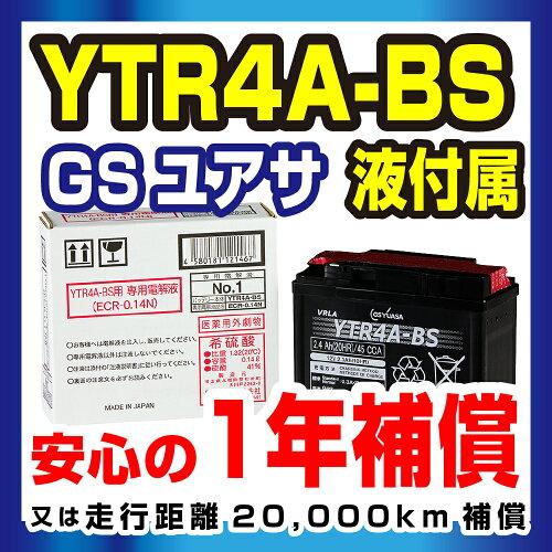 【保証付】◆高品質GSユアサバッテリーYTR4A-BS◆YUASA【ライブDioZX】【互換:FTR4A-BS】『バイクパーツセンター』