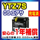 GSユアサ YTZ7S GS YUASA【PCX125 ホーネット250 トリッカー ドラッグスター ディオ Z4 ズーマー ジャイロ リード125 CBR10...