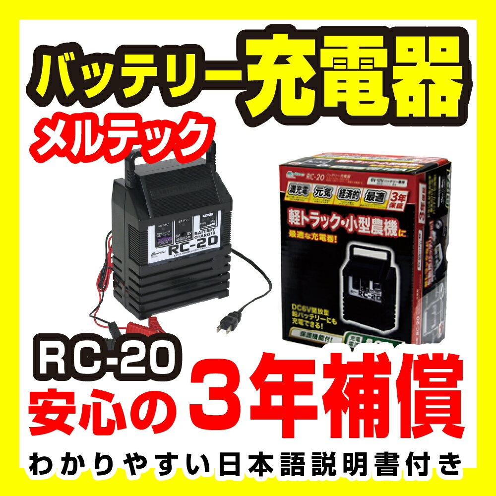 RC-20 メルテック【バイク用バッテリー充電器】【バイク】【オートバイ】【バッテリー】【3年保証】 バイクパーツセンター